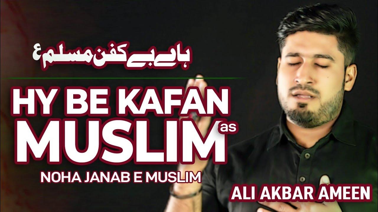 Shahadat Muslim bin Aqeel Noha | 9 ZilHaj Noha | Hy Be Kafan