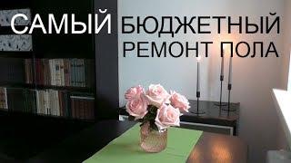 Самый бюджетный РЕМОНТ СТАРОГО ПОЛА.