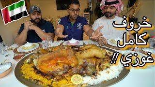 خروف كامل غوزي إماراتي في صحراء دبي!! - Emirati Oizi in Dubai