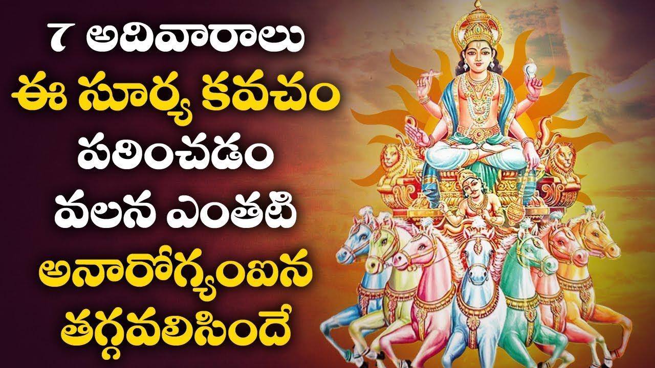 7 ఆదివారాలు ఈ సూర్య కవచం పఠించడం వలన ఎంతటి అనారోగ్యమైన తగ్గవలసిందే | Bhakti Songs