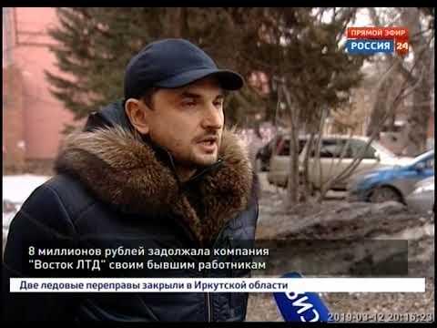 8 миллионов рублей задолжала компания «Восток ЛТД» своим бывшим работникам