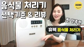 [휴렉 히어로 건조형 꼼꼼리뷰]국내최대용량 음식물처리기…