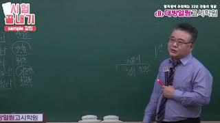 간호직공무원 공통과목 인강 4
