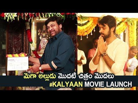 Chiranjeevi's Son-in-Law Kalyaan Movie Launch Video | SS Rajamouli | Vaaraahi | TFPC