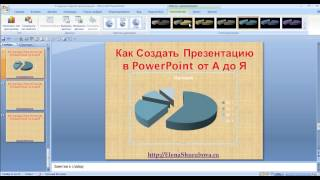 Как сделать презентацию в PowerPoint от А до Я. Урок № 3.(http://ElenaShurubova.ru Как сделать презентацию в PowerPoint от А до Я... 1. Как вставить звуковой файл, видео файл в презента..., 2013-10-02T14:26:45.000Z)