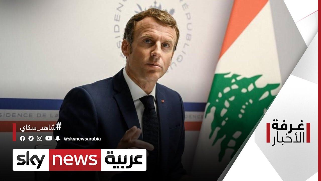 مساع دولية لدعم لبنان.. مؤتمر جديد بدعوة من فرنسا | #غرفة_الأخبار