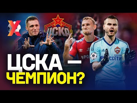 ВЫ ГНАЛИ НА ГОНЧАРЕНКО И ЦСКА? Извиняйтесь