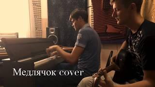 Баста-Медлячок (cover)