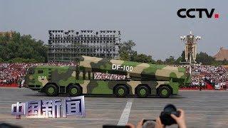 [中国新闻] 国庆阅兵训练场 长剑-100首亮相 巡航新锐展锋芒 | CCTV中文国际