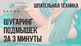Saona Cosmetics - Шугаринг подмышек - Шпательная техника