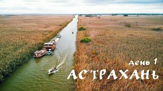 Астрахань. День 1. Путь к рыбалке. Первая рыбалка в Астрахани