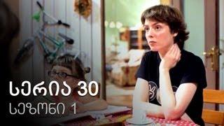 ჩემი ცოლის დაქალები - სერია 30 (სეზონი 1)