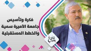 أ. د. مشهور الرفاعي - فكرة وتأسيس جامعة الأميرة سمية والخطط المستقبلية