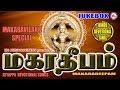 மகரவிளக்கு | Makaravilakku Songs | Sabarimalai Yathirai Tamil | Ayyappa Devotional Songs Tamil
