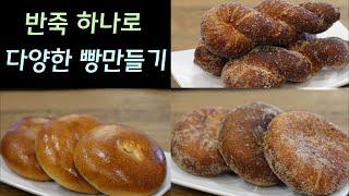 [Red Bean Bun]반죽 하나로 여러가지 빵을 한번에 [팥빵,팥도너츠,꽈배기]