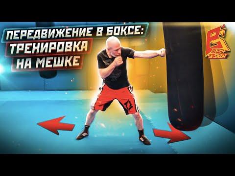 Передвижения в боксе / Тренировка работы ног и футворка на мешке / Техника бокса Александр Степнов