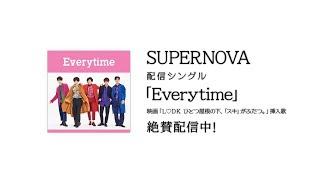 SUPERNOVA/「Everytime」柊聖&玲苑version by 映画『L♡DK ひとつ屋根の下、「スキ」がふたつ。』