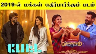 Petta Vs Viswasam Most Excepted Movie in 2019