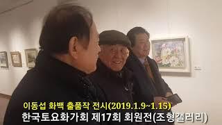●한국토요화가회 제17회 회원전(조형갤러리)/#이동섭 화백 출품작 전시(2019.1.9~1.15)