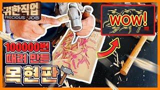 [貴的職業] 木縣板 製作過程 [귀한직업] 목현판 제작과…