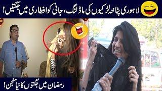 Lahori Larkiyon Ki Jani Ko Ramzan Dawat, Iftari Main Jugtain!! | Seeti 42 | 11 May 2019