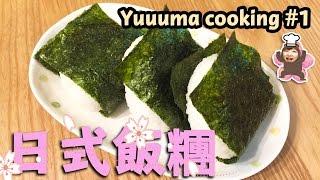 【做菜】日式飯糰★新系列Yuuuma cooking終於來了喔!!おにぎりの作り方♪ |YuuumaTV