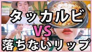 【タッカルビ】検証★落ちないリップは、タッカルビ食べても本当に落ちない?!