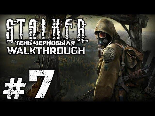 Прохождение S.T.A.L.K.E.R.: Тень Чернобыля — Часть #7: ЗАКОН И ПОРЯДОК НА ДИКОЙ ТЕРРИТОРИИ