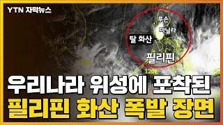 [자막뉴스] 우리나라 위성에 포착된 필리핀 화산 폭발 장면 / YTN