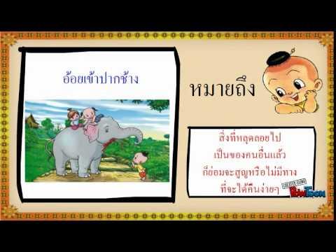 สำนวน สุภาษิต คำพังเพยไทย