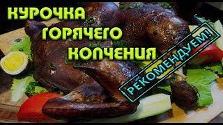 Курица горячего копчения (полный процесс)