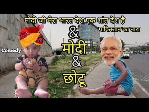 4 - Bkp   छोटू कॉमेडी & नरेन्द्र मोदी ! Chotu Comedy V/s Narendra Modi 2019   किसान का नारा