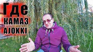 """Со мной связался """"БОТ"""" с аукциона# КАМАЗ Ajokki !!!!"""