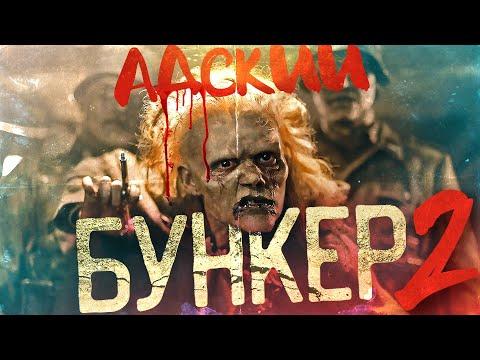 ТРЕШ ОБЗОР фильма Адский Бункер 2: Чёрное солнце