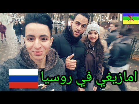Amazigh VLOG #11 ll  امازيغي في روسيا -- ⴰⵎⴰⵣⵉⵖ ⴳ ⵕⵓⵙⵉⴰ