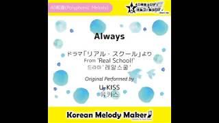 Always - U-KISS [유키스]/From 레알스쿨 [K-POP40和音メロディ&オルゴールメロディ]