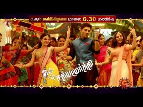 Download S/O Satyamurthy Tamil Dubbed Movie Promo | Allu Arjun Samantha | New Telugu Movie In Tamil Dubbed