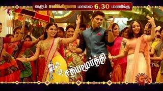 S/O Satyamurthy Tamil Dubbed Movie Promo   Allu Arjun Samantha   New Telugu Movie In Tamil Dubbed