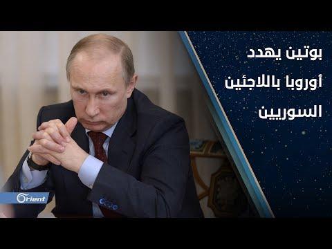 بوتين يهدد أوروبا باللاجئين السوريين واتفاق إدلب على المحك  - 10:53-2018 / 11 / 16