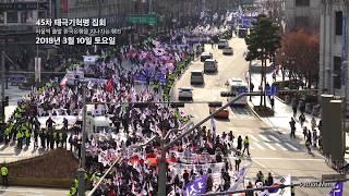 2018년 3월10일 태극기 서울역 집회의 실체 (4K 고화질, 고층촬영)