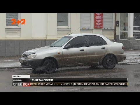 В Миколаєві таксисти