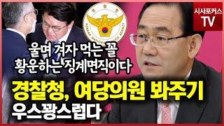 """미래통합당 주호영 """"황운하는 직권면직 아닌 징…"""