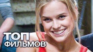 10 ФИЛЬМОВ С УЧАСТИЕМ ЭЛИС ИВ!