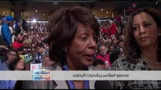 """ووترز لـ""""الحرة"""": ترشيح كلينتون سيوسع فرص المشاركة السياسية للنساء"""