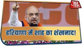 Congress को नहीं पता किस चीज़ का विरोध करना है | Rafale से क्यों हो रही परेशानी : Shah