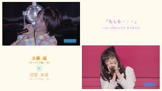 工藤遥さんと工藤さん公式ストーカーの羽賀朱音さんの「はがどぅー」コ...