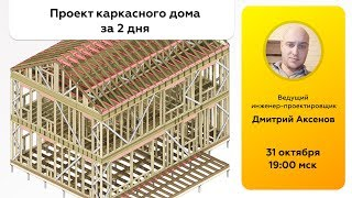 Проект каркасного дома за 2 дня Revit Talks | Дмитрий Аксенов
