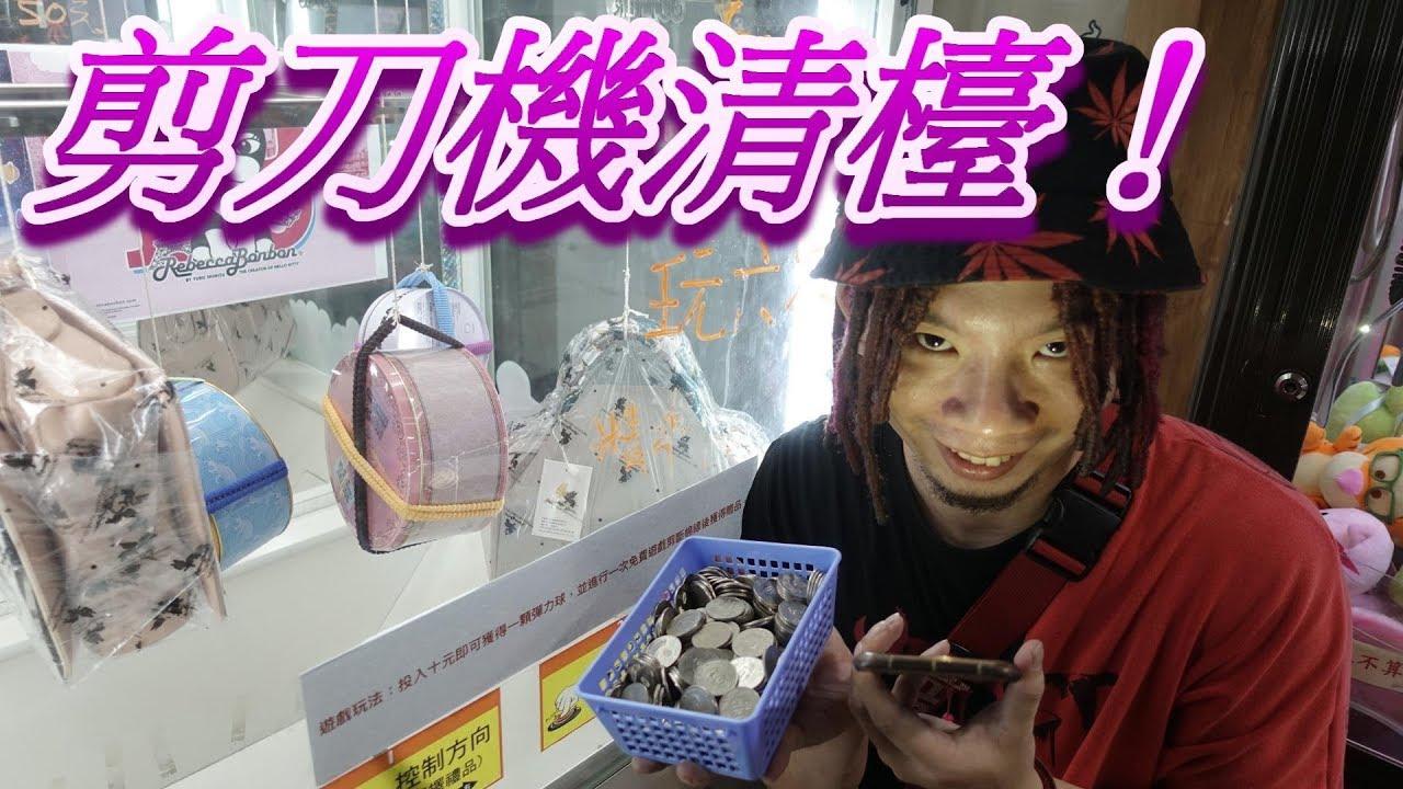 【烏鴉】剪刀機清檯!遊戲機界全明星商品!