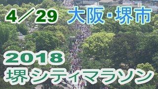 「2018堺シティマラソン」が29日、堺市堺区の大仙公園・仁徳天皇陵...