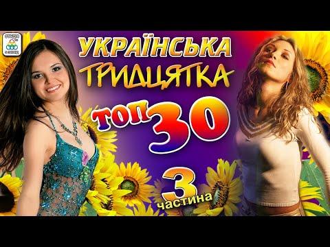 Українська топ 30.